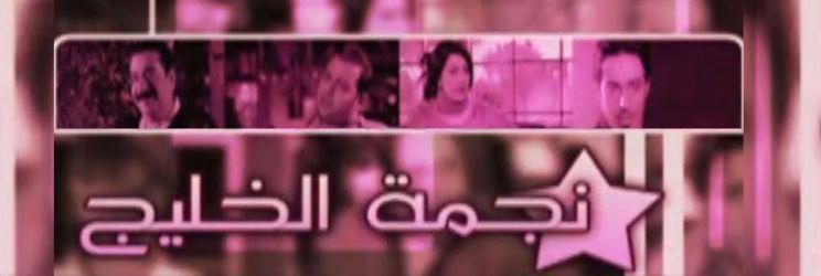 مسلسل نجمة الخليج