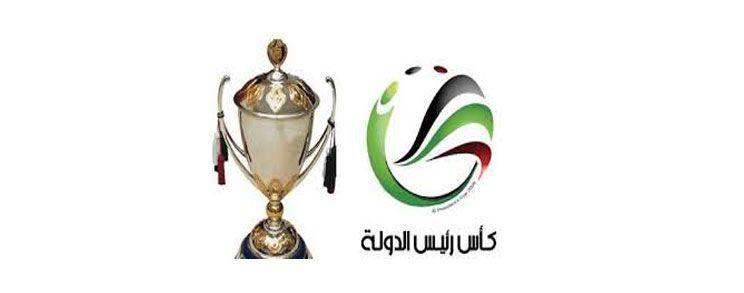 كأس رئيس الدولة 2016\2017