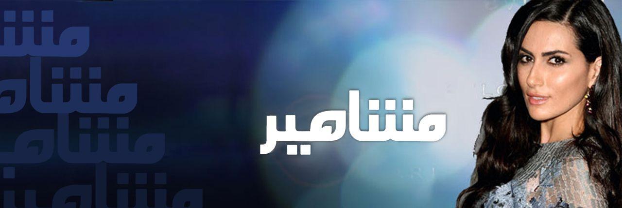 مشاهير الموسم 10