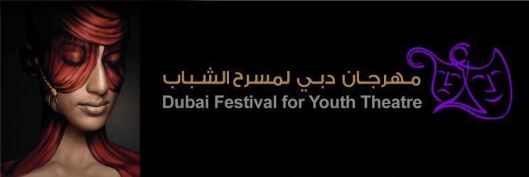 مهرجان مسرح الشباب