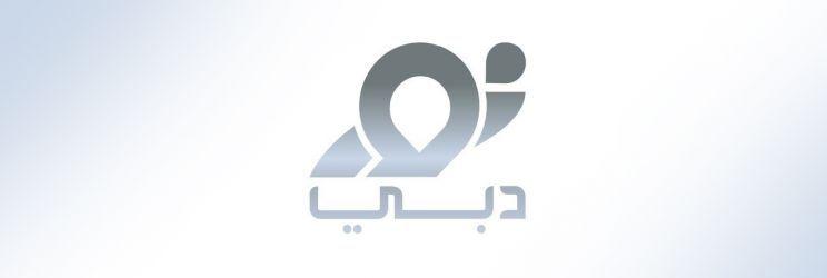 قناة نور دبي ترويج