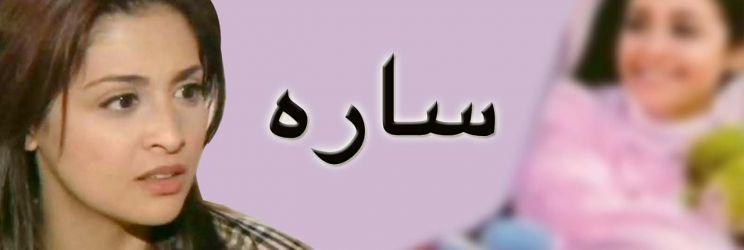 المسلسل المصري سارة
