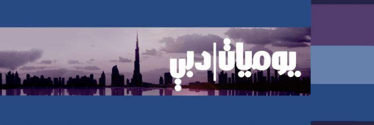 يوميات دبي
