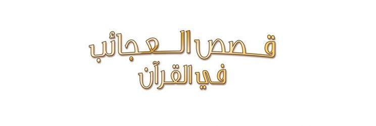مسلسل قصص العجائب في القرآن