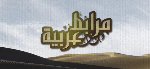 مرابط عربية