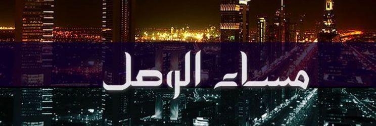 مساء الوصل الموسم 2