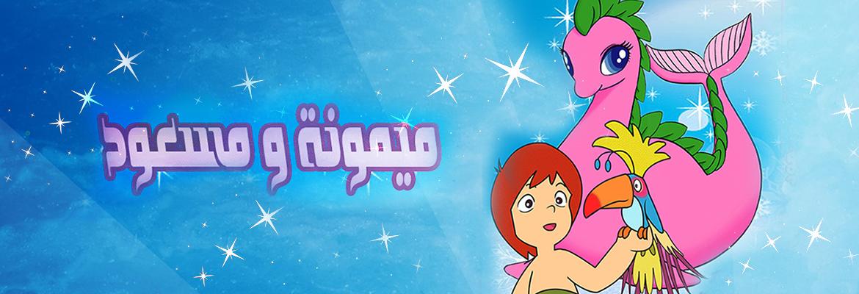 المسلسل الكرتوني ميمونة و مسعود