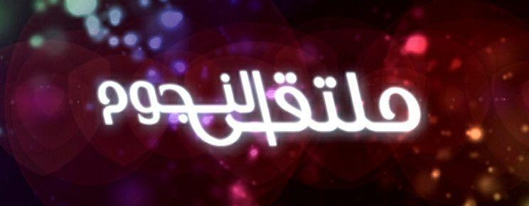 Multaqa Al Nojoom