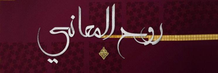 Roh al mani- ramadan