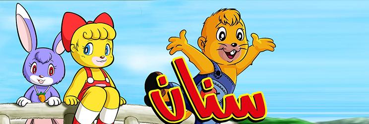 المسلسل الكرتوني سنان