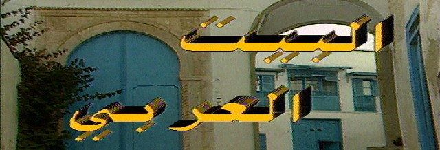 البيت العربي
