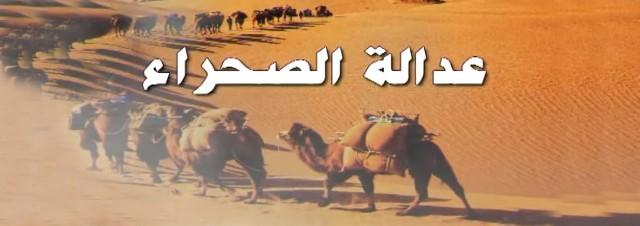 مسلسل عدالة الصحراء