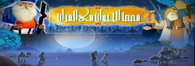 مسلسل قصص الحيوان في القرآن