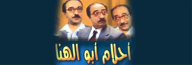 مسلسل أحلام أبو الهنا