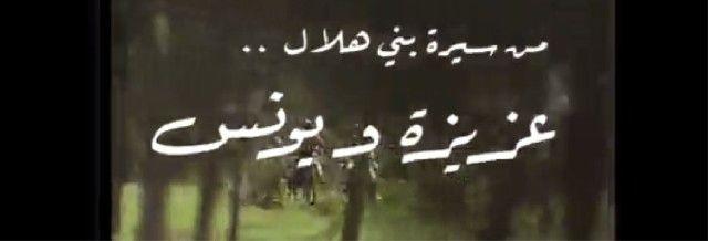 مسلسل عزيزة و يونس