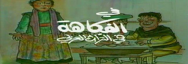 مسلسل الفكاهة في التراث العربي