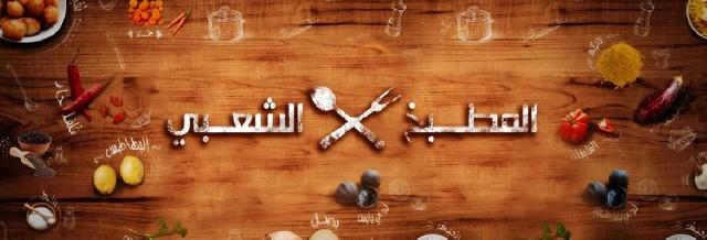 المطبخ الشعبي