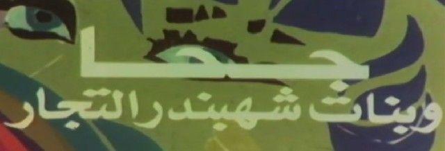 مسلسل جحا وبنات شهبندر التجار