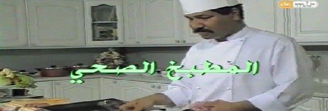 المطبخ الصحي