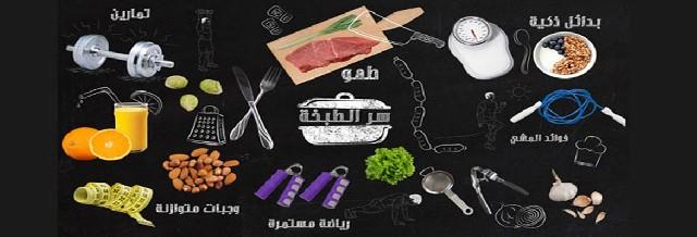 سر الطبخة