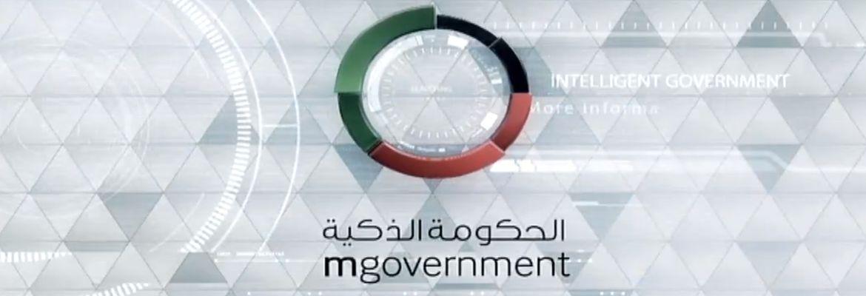 الحكومة الذكية