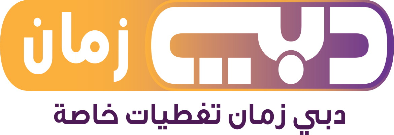 تلفزيون دبي زمان تغطيات خاصة