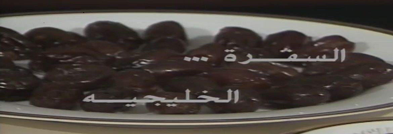 السفرة الخليجية