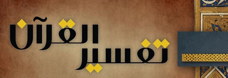 تفسير القرآن الموسم 4