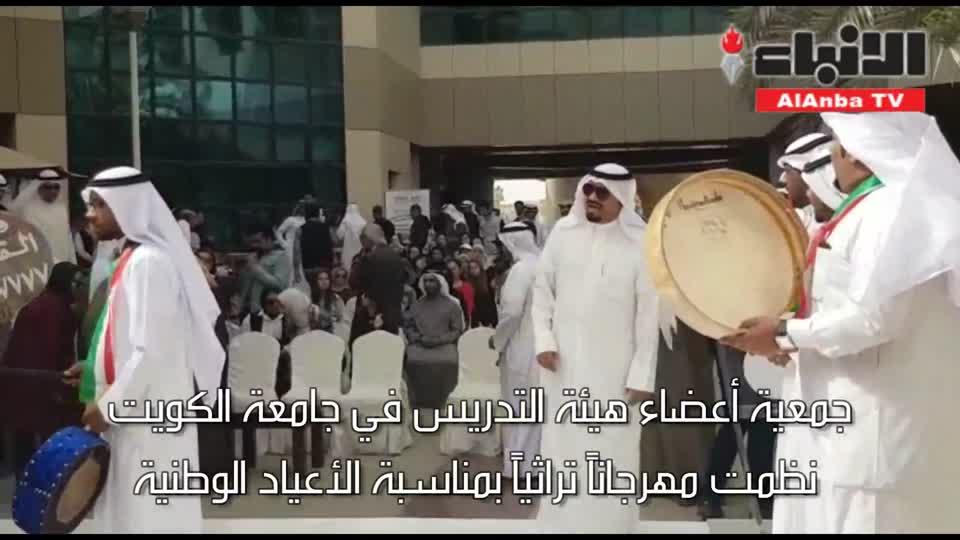 """جمعية """"تدريس الجامعة"""" نظمت مهرجاناً تراثياً بمناسبة الأعياد الوطنية"""