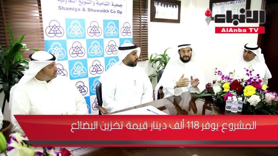 تعاونية الشامية والشويخ وقعت عقد إنشاء مخازنها في منطقة الري