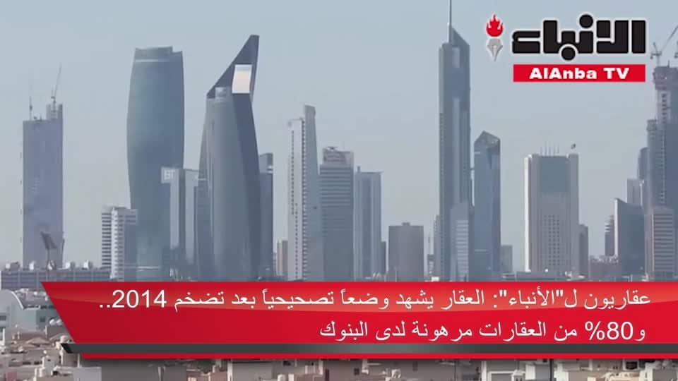 80% من العقارات بالكويت مرهونة لدي البنوك
