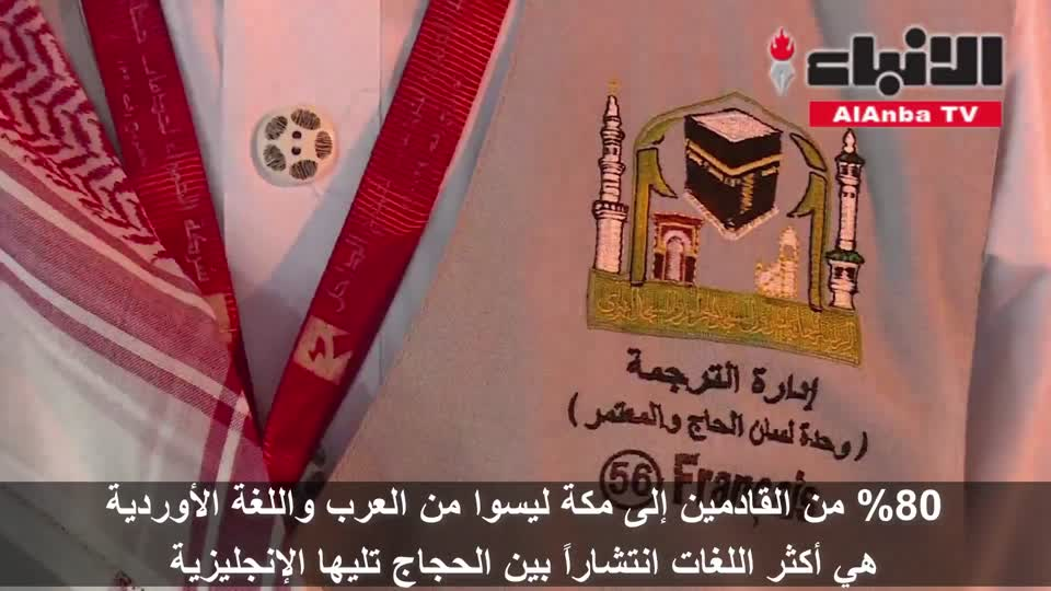 مترجمون على مدار الساعة لخدمة الحجاج في مكة