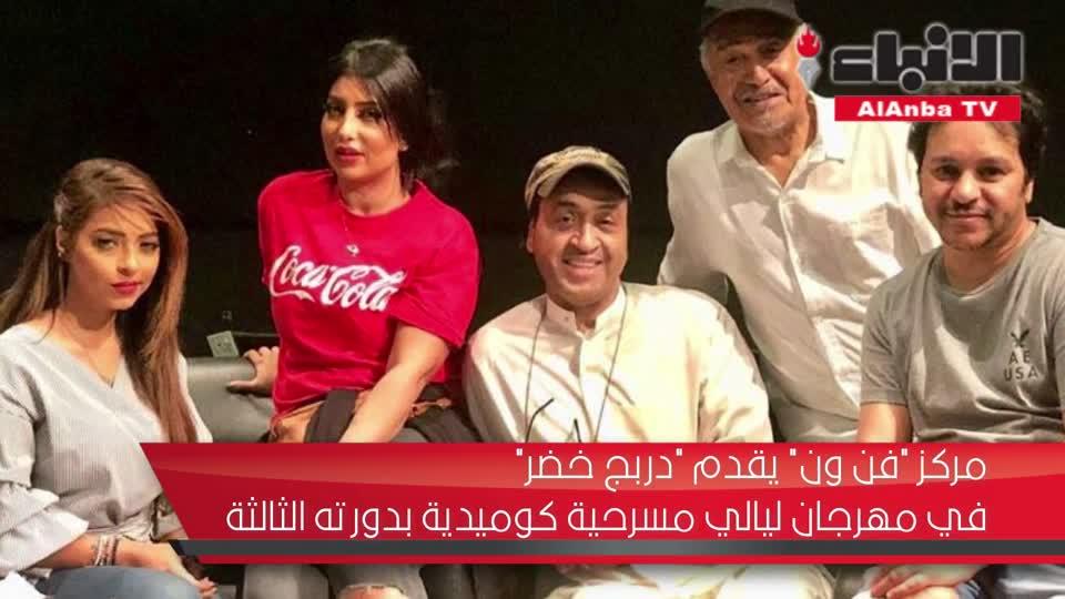 مركز فن ون يقدم دربج خضر في مهرجان ليالي مسرحية كوميدية بدورته الثالثة