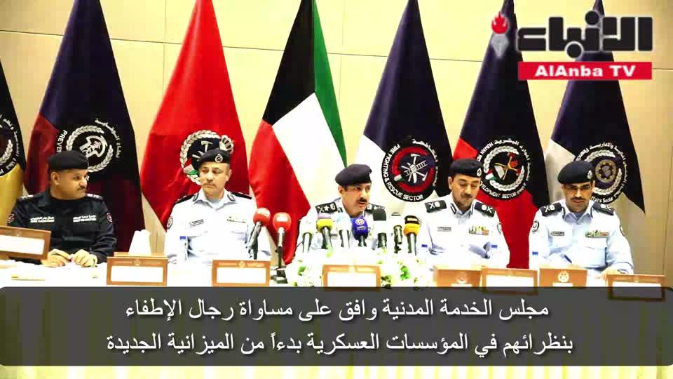المكراد مساواة رجال الإطفاء بنظرائهم العسكريين بداية من أبريل