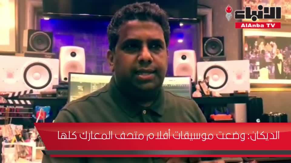 الموسيقار د. سليمان الديكان يكشف جديده لـ «الأنباء»