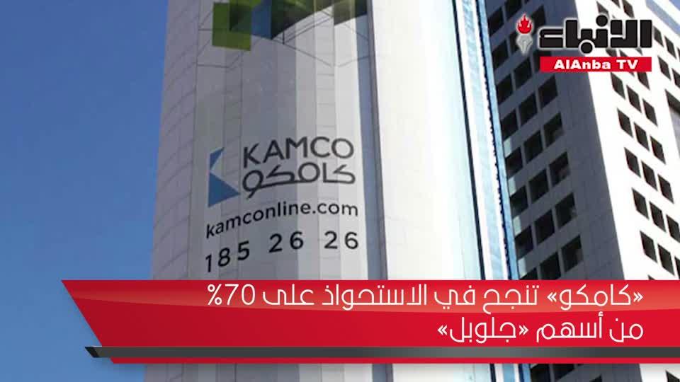 «كامكو» تنجح في الاستحواذ على 70% من أسهم «جلوبل»