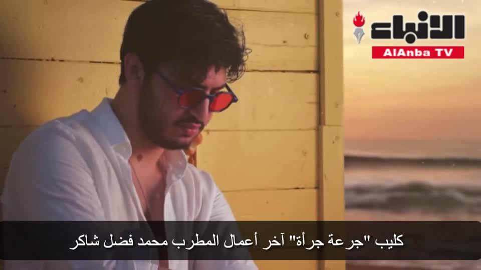 محمد فضل شاكر تابعوا أخباري في جريدة «الأنباء» الكويتية