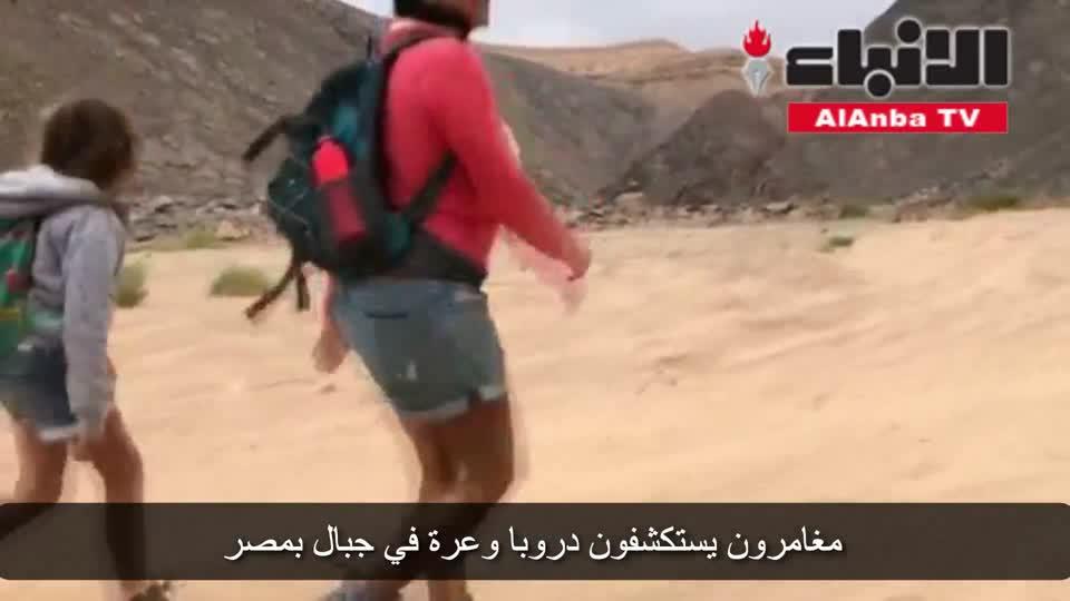 مغامرون يستكشفون دروبا وعرة في جبال بمصر