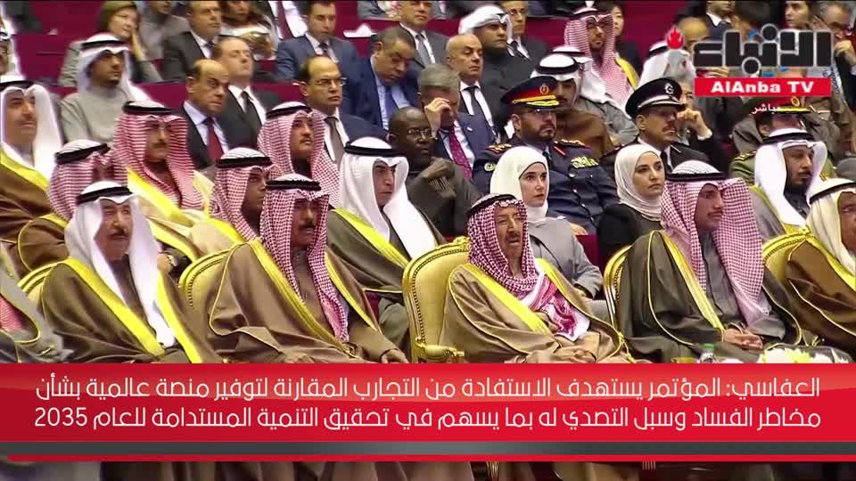 صاحب السمو الأمير الشيخ صباح الأحمد افتتح مؤتمر الكويت الدولي «النزاهة من أجل التنمية»