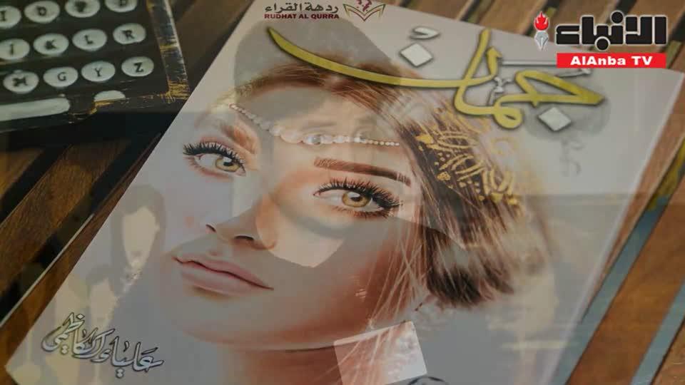 خالد الرفاعي: «جُمان» عمل خليجي بلمسات أوروبية