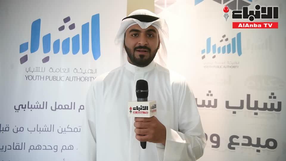 الهيئة العامة للشباب تواصل إقامة مخيم العاملين مع الشباب والخاص بأعضاء المجلس الشبابي الكويتي للأسبوع الثالث على التوالي