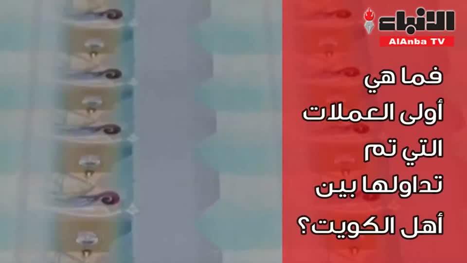«طويلة الحسا» أقدم عملة تداولها الكويتيون واستمرت 50 عاماً