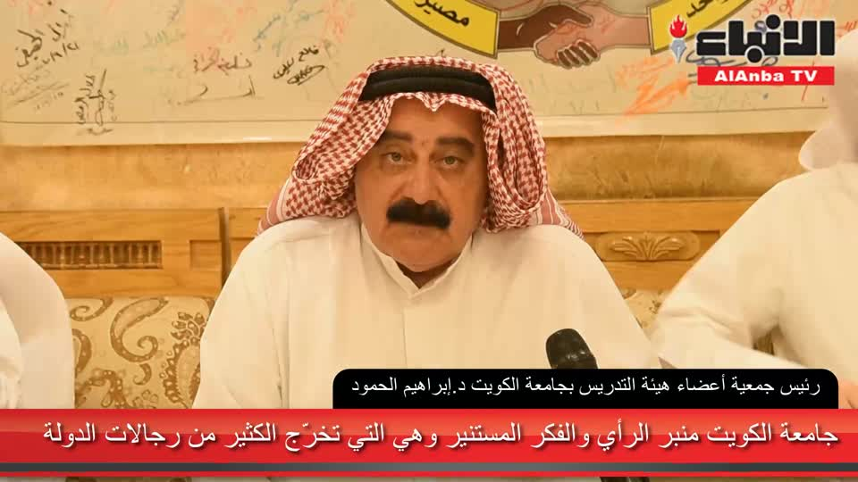 «ديوان الوحدة الوطنية» نظم ندوة «قضايا جامعة الكويت»