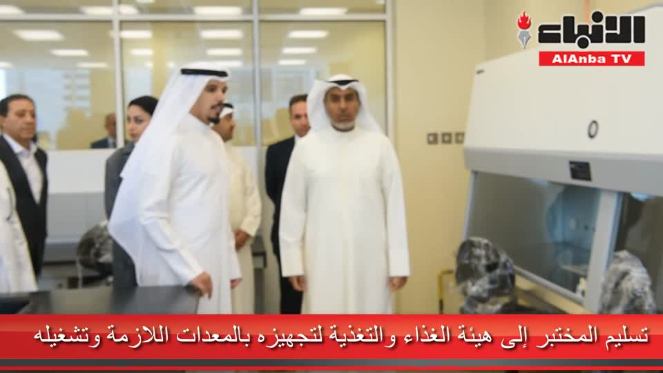 افتتاح المختبر المركزي لفحص الأغذية المستوردة في منطقة الشويخ الصناعية