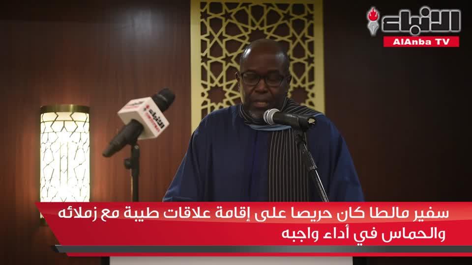 عمادة السلك الديبلوماسي في الكويت أقامت حفلا لوداع سفير مالطا بمناسبة انتهاء مهام عمله