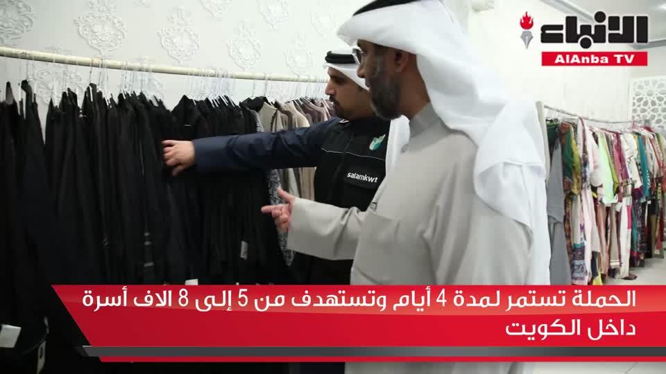جمعية السلام للأعمال الخيرية وزعت كسوة الشتاء على 8 آلاف أسرة متعففة داخل الكويت