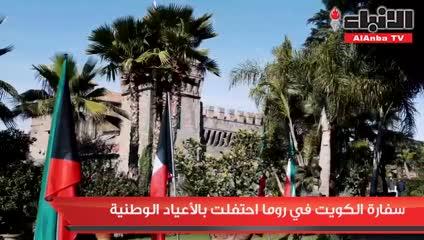 سفارة الكويت في روما احتفلت بالأعياد الوطنية