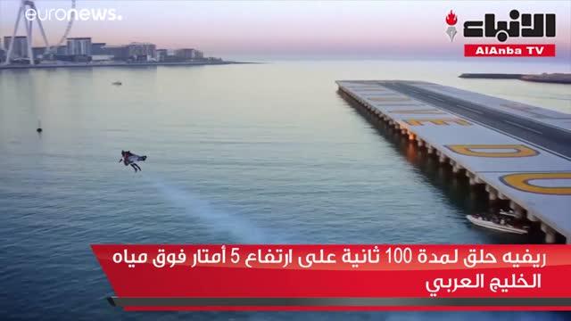 «الرجل النفاث» يُحلق في سماء دبي بإنجاز غير مسبوق