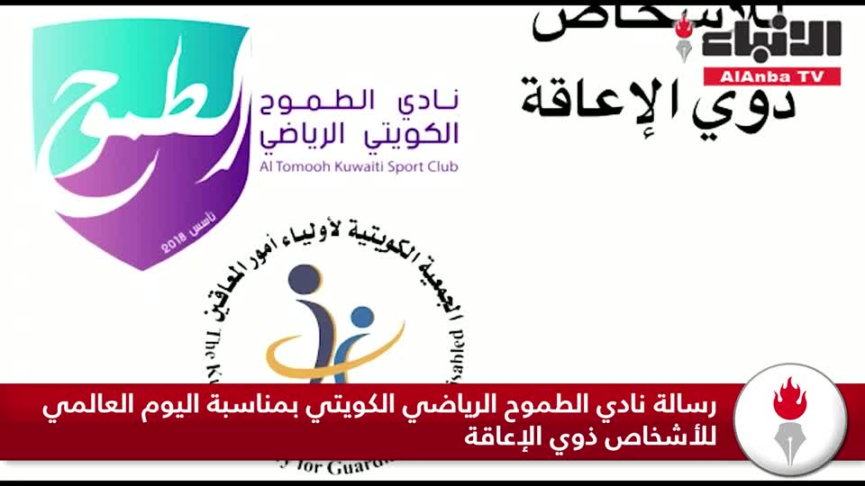 رسالة نادي الطموح الرياضي الكويتي بمناسبة اليوم العالمي للأشخاص ذوي الإعاقة