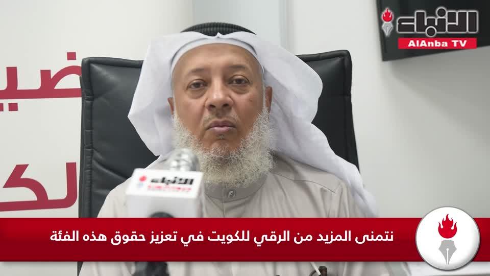 د.يوسف الصقر يستعرض جهود الكويت لتعزيز وحماية حقوق ذوي الإعاقة